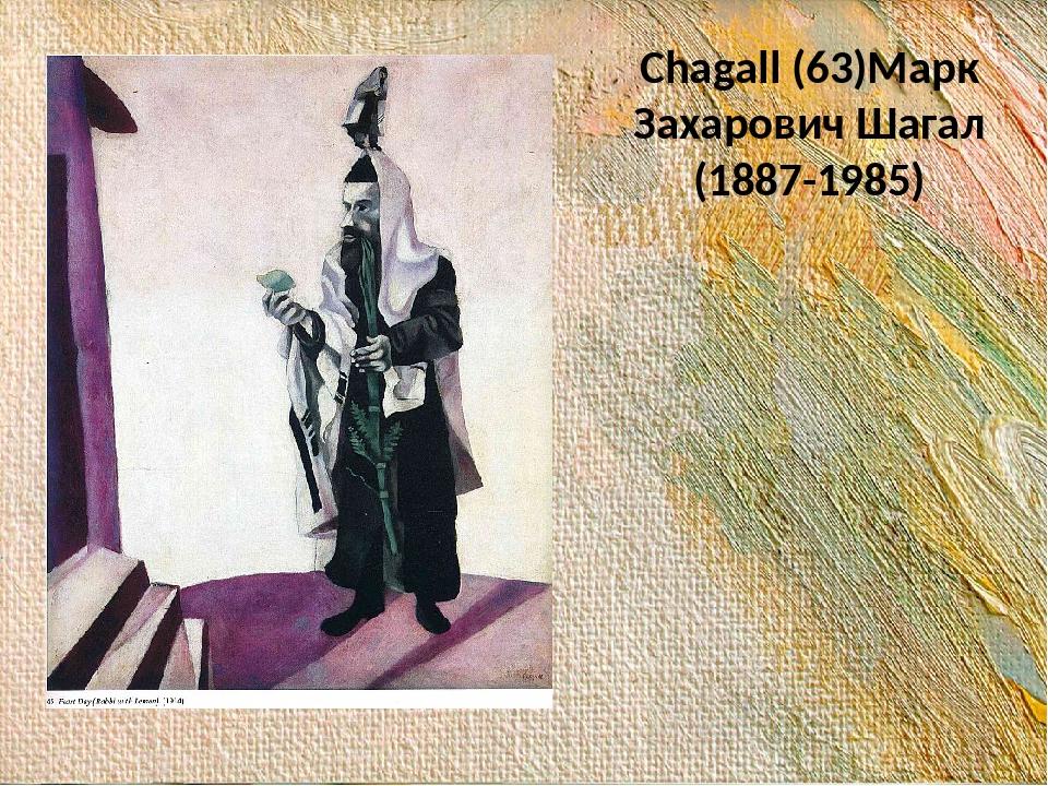 Chagall (63)Марк Захарович Шагал (1887-1985)
