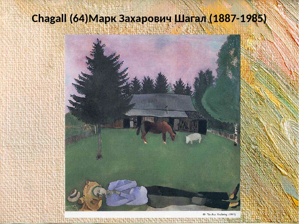 Chagall (64)Марк Захарович Шагал (1887-1985)