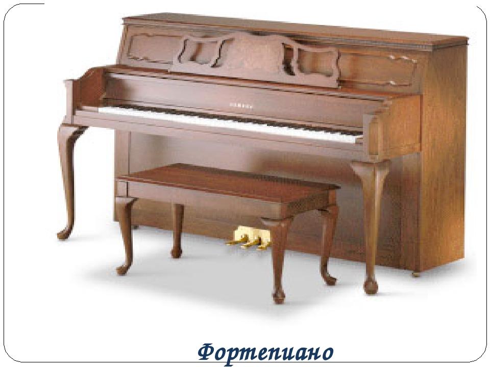 Играть умеет он и «форте», и «пиано», За это назвали его... Фортепиано