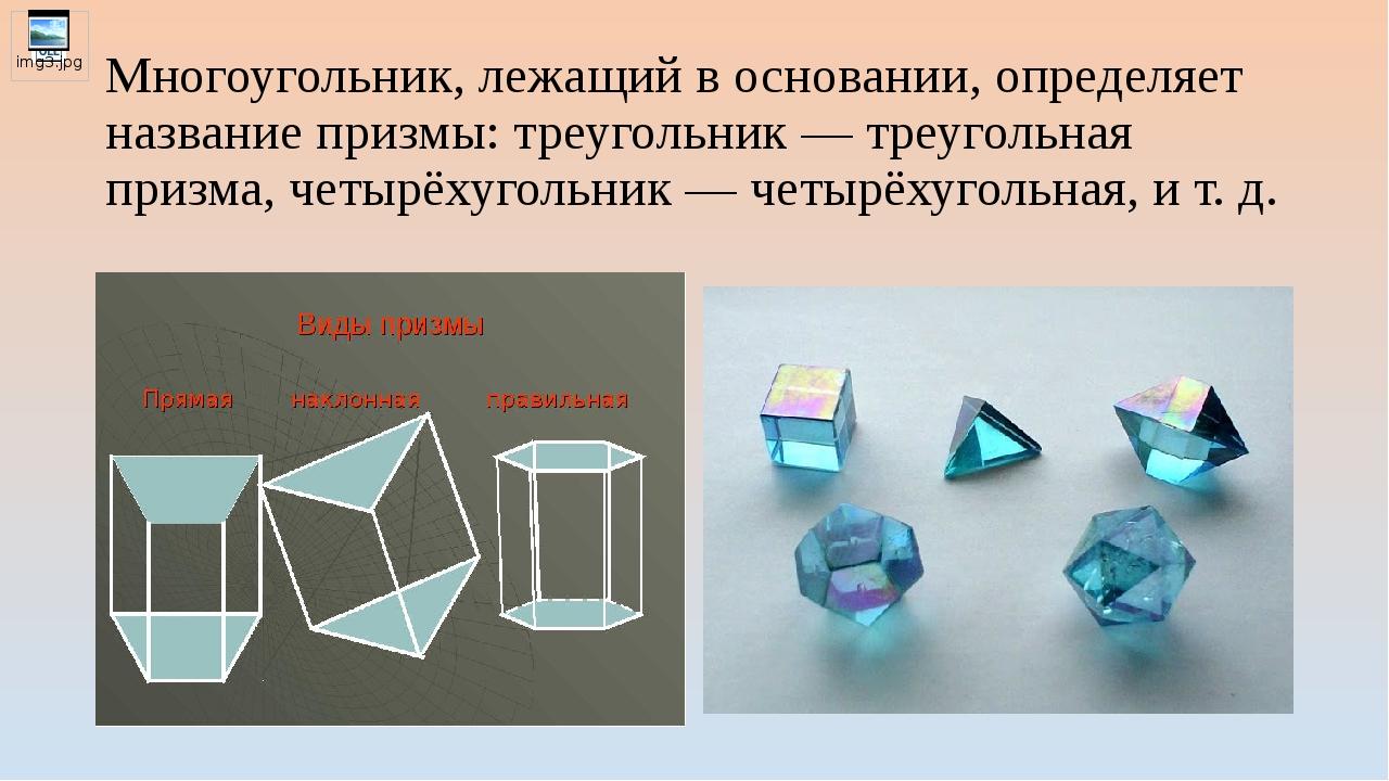 Многоугольник, лежащий в основании, определяет название призмы: треугольник —...