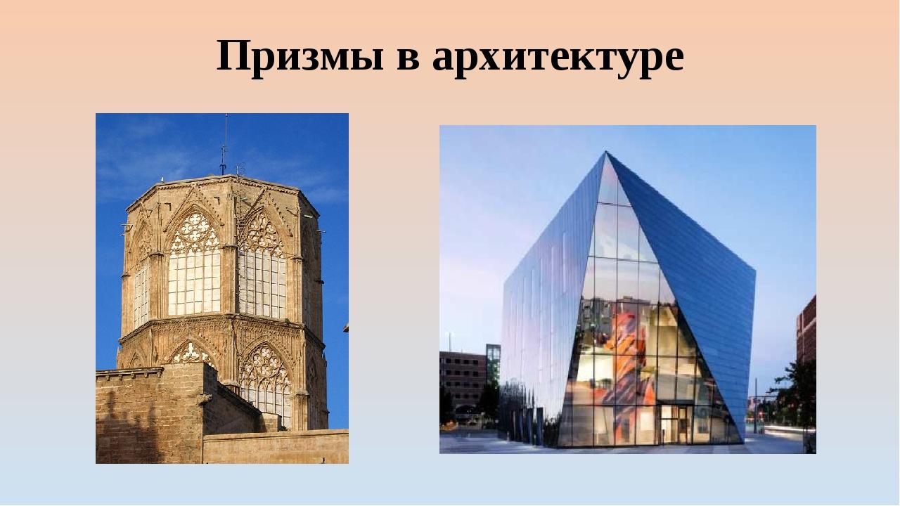 Призмы в архитектуре