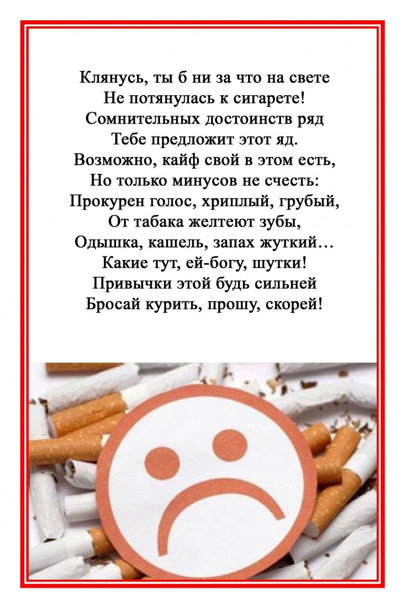 Мы против курения картинки стихи