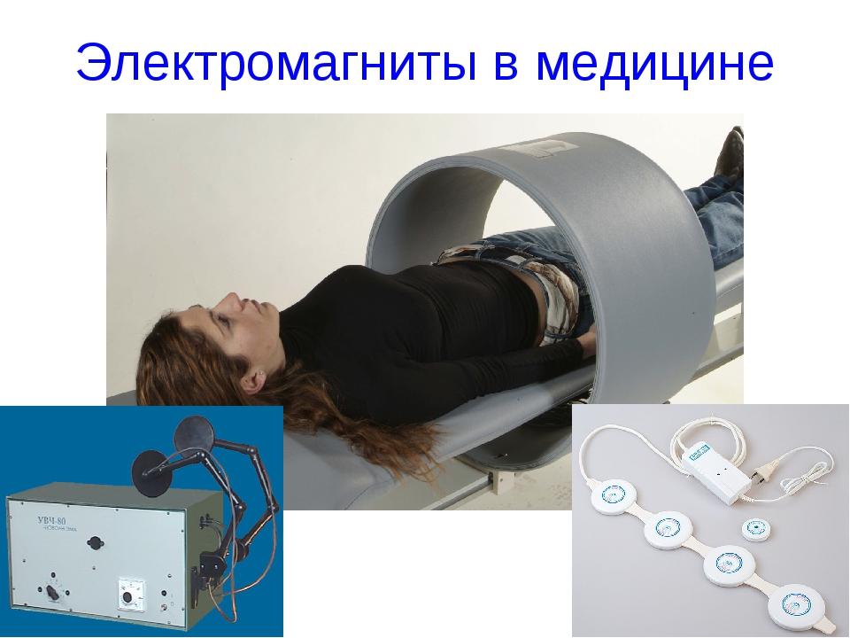 Электромагниты в медицине