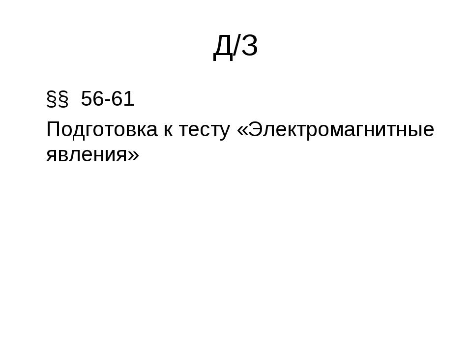Д/З §§ 56-61 Подготовка к тесту «Электромагнитные явления»