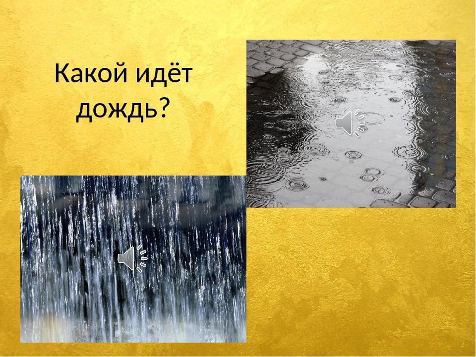 Какой идёт дождь?
