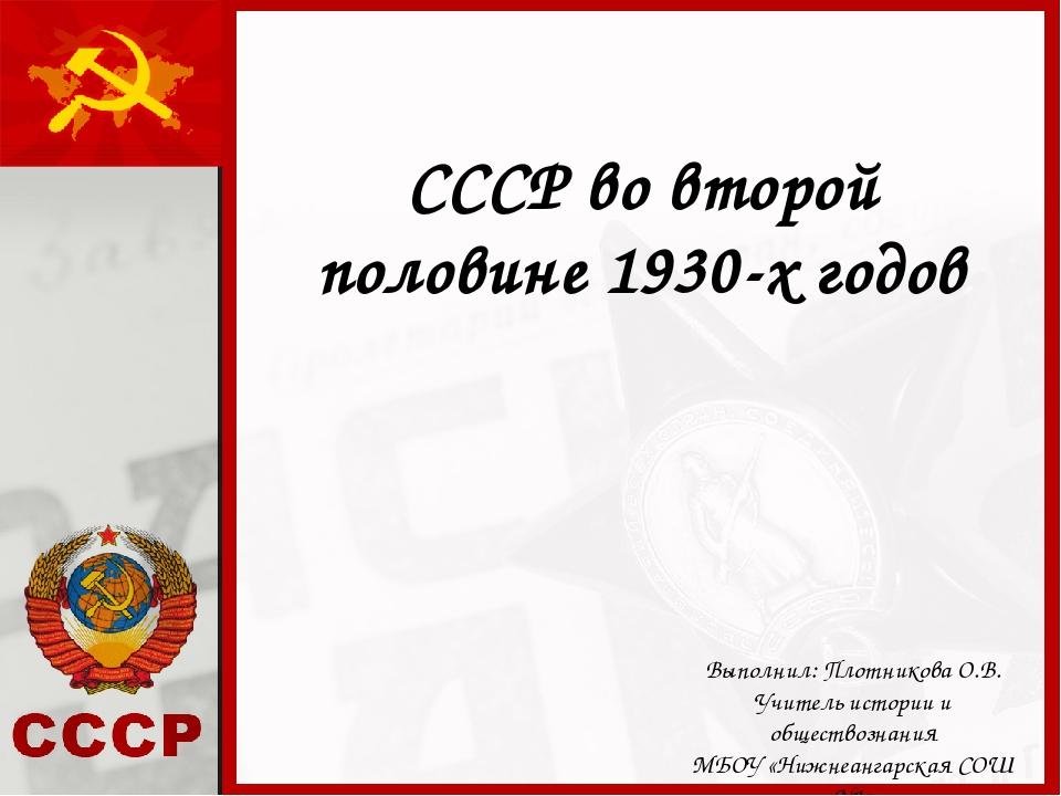 СССР во второй половине 1930-х годов Выполнил: Плотникова О.В. Учитель истори...