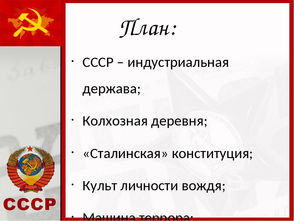 План: СССР – индустриальная держава; Колхозная деревня; «Сталинская» конститу...