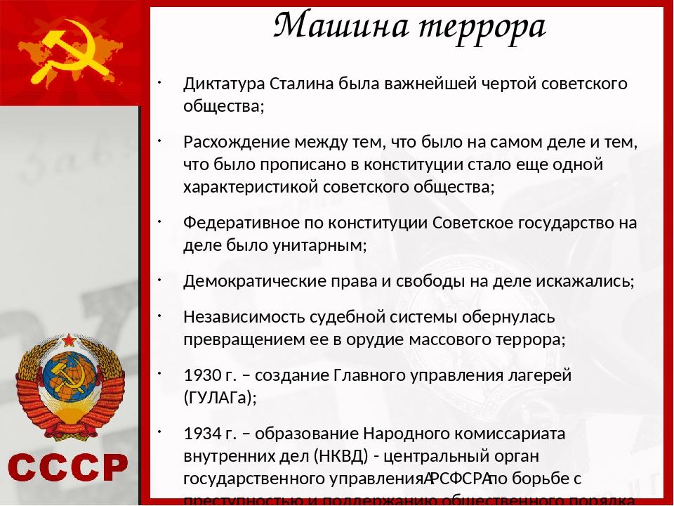 Машина террора Диктатура Сталина была важнейшей чертой советского общества; Р...