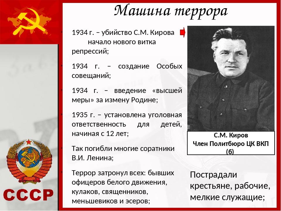 Машина террора 1934 г. – убийство С.М. Кирова начало нового витка репрессий;...