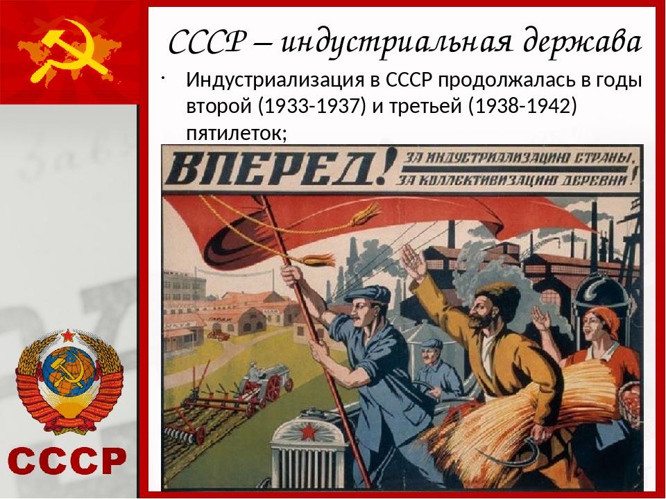 СССР – индустриальная держава Индустриализация в СССР продолжалась в годы вто...
