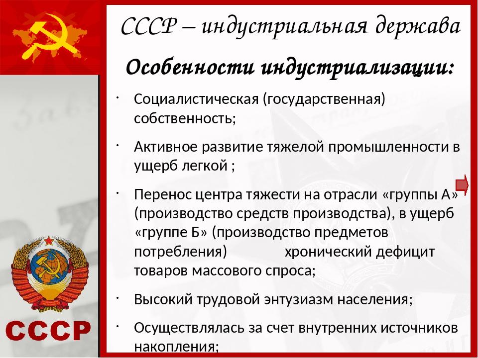 СССР – индустриальная держава Особенности индустриализации: Социалистическая...