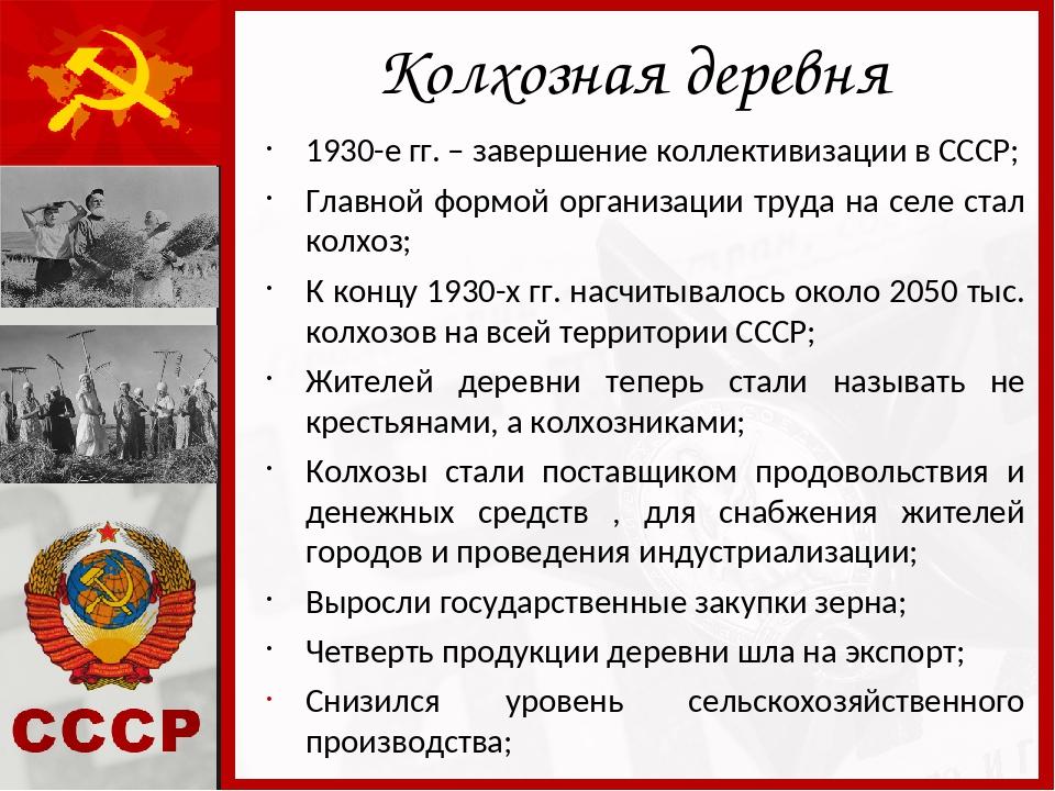 Колхозная деревня 1930-е гг. – завершение коллективизации в СССР; Главной фор...