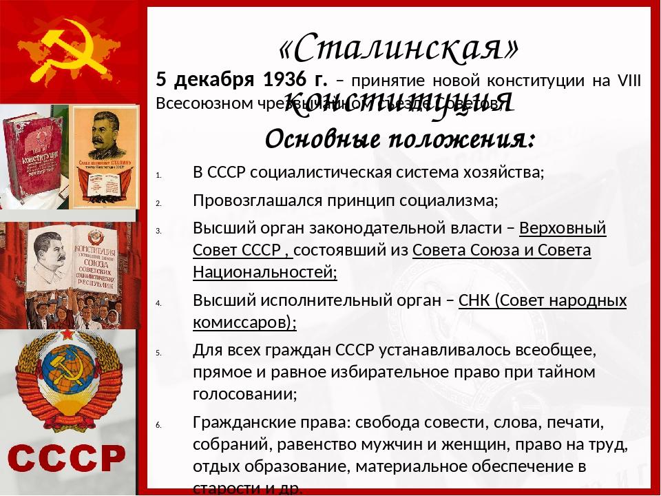 «Сталинская» конституция 5 декабря 1936 г. – принятие новой конституции на VI...