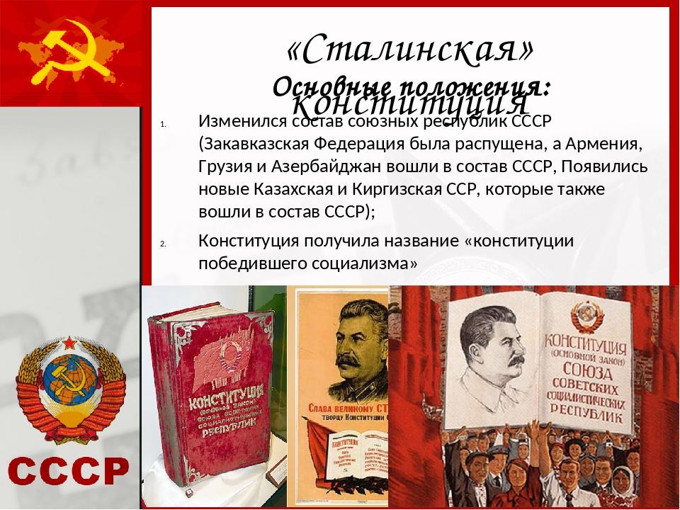 «Сталинская» конституция Основные положения: Изменился состав союзных республ...