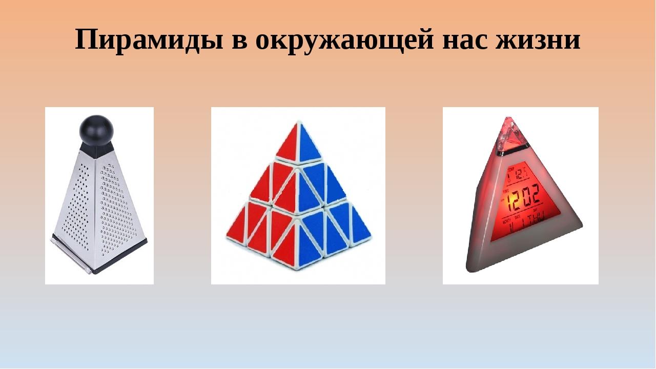 Пирамиды в окружающей нас жизни