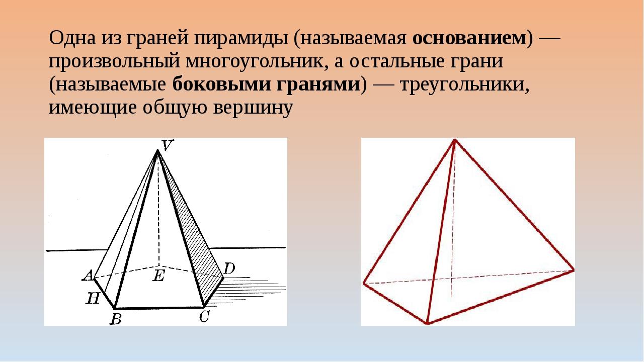 Одна из граней пирамиды (называемая основанием)— произвольный многоугольник,...