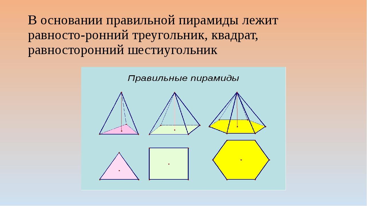 В основании правильной пирамиды лежит равносто-ронний треугольник, квадрат, р...