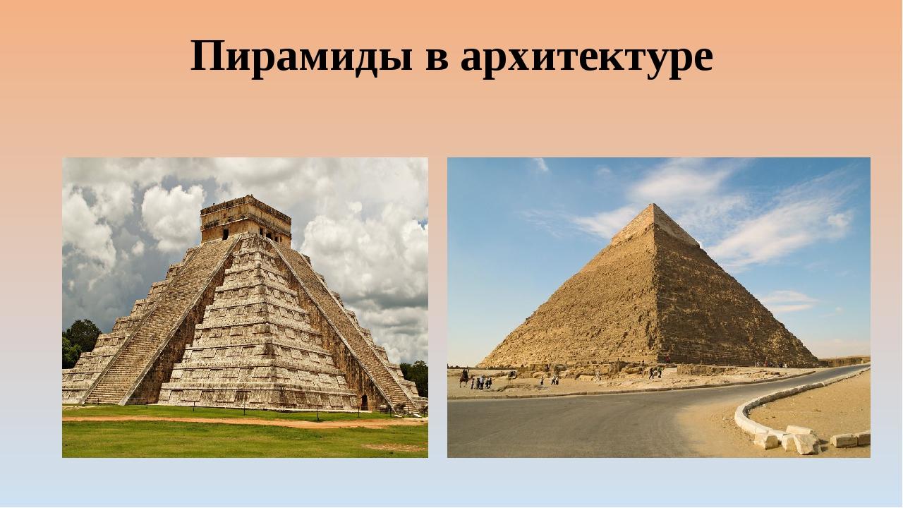 Пирамиды в архитектуре