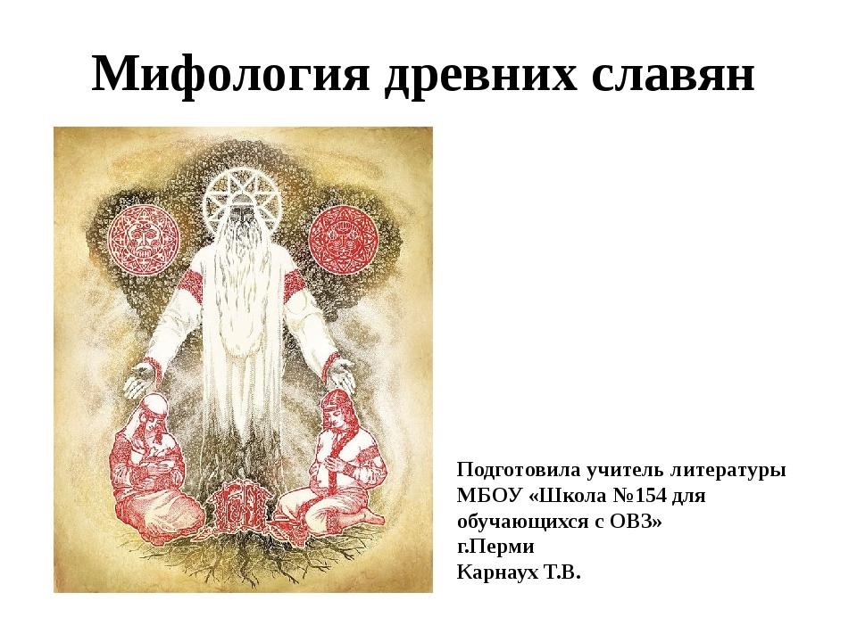 Мифология древних славян Подготовила учитель литературы МБОУ «Школа №154 для...