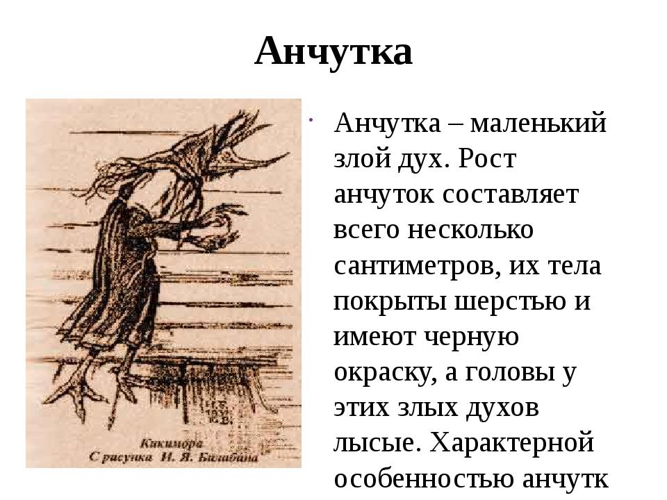 Анчутка Анчутка–маленький злой дух. Рост анчуток составляет всего несколько...