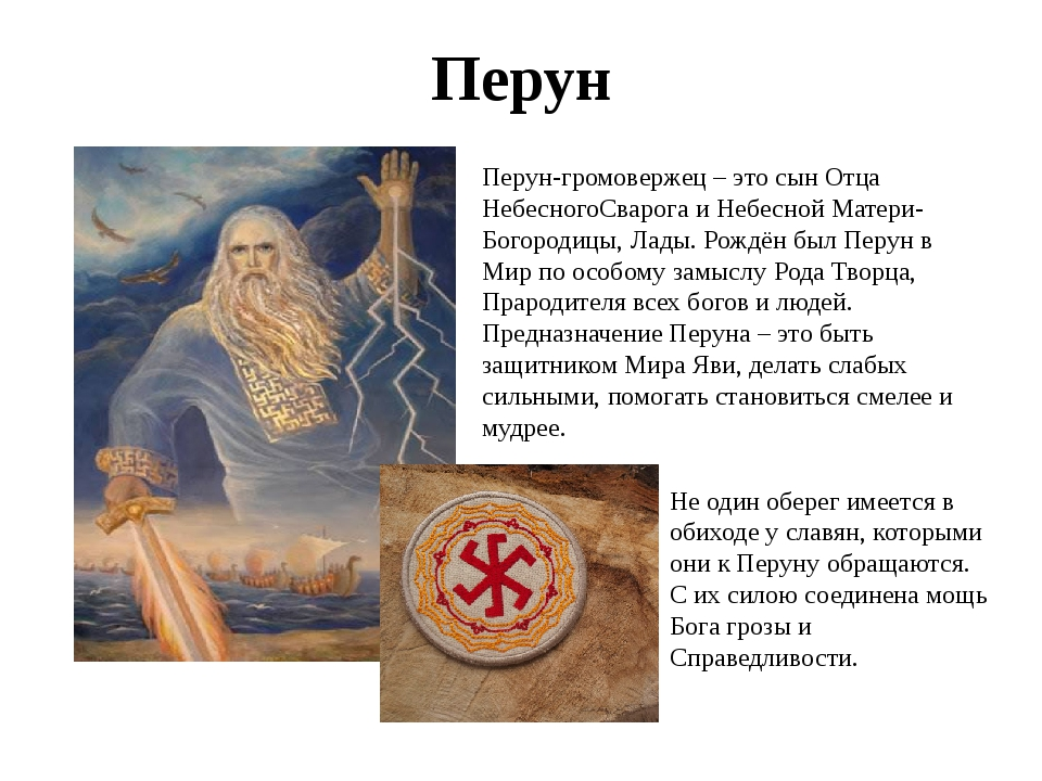 Перун Перун-громовержец – это сын Отца НебесногоСварогаи Небесной Матери-Бог...