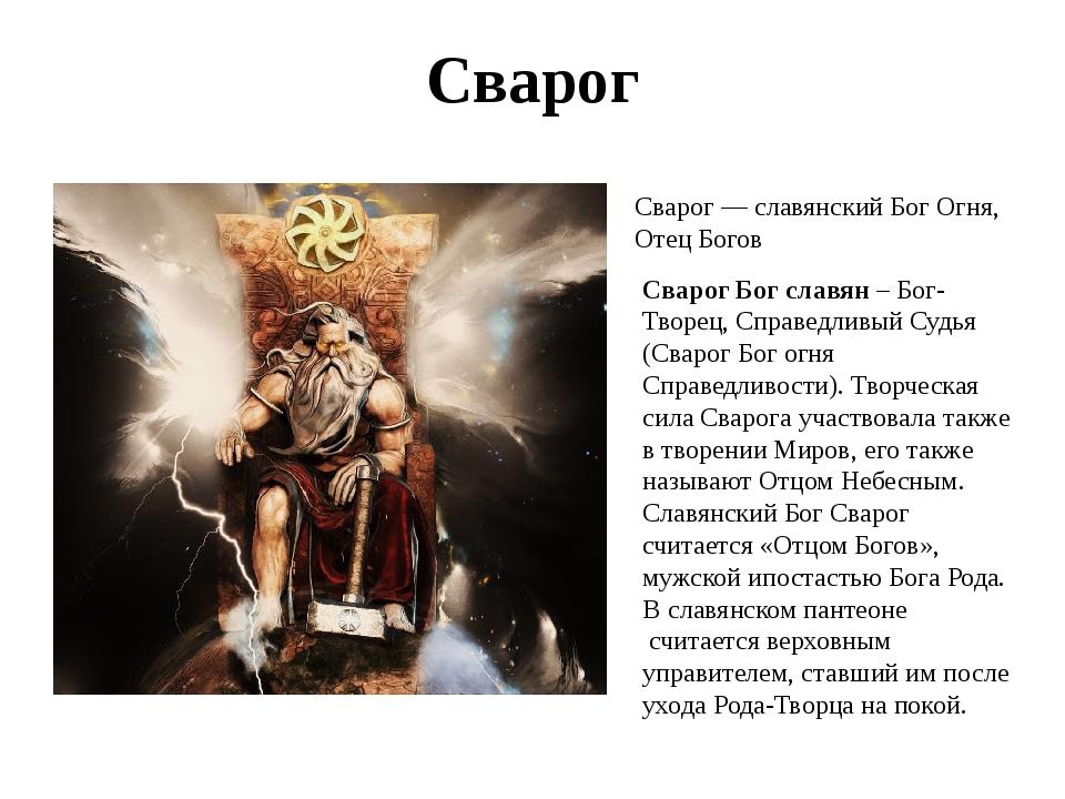 Сварог Сварог — славянский Бог Огня, Отец Богов Сварог Бог славян– Бог-Творе...