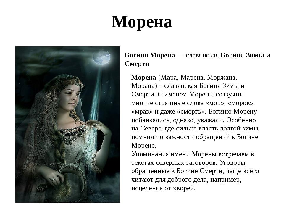 Морена Богиня Морена — славянская Богиня Зимы и Смерти Морена(Мара, Марена,...