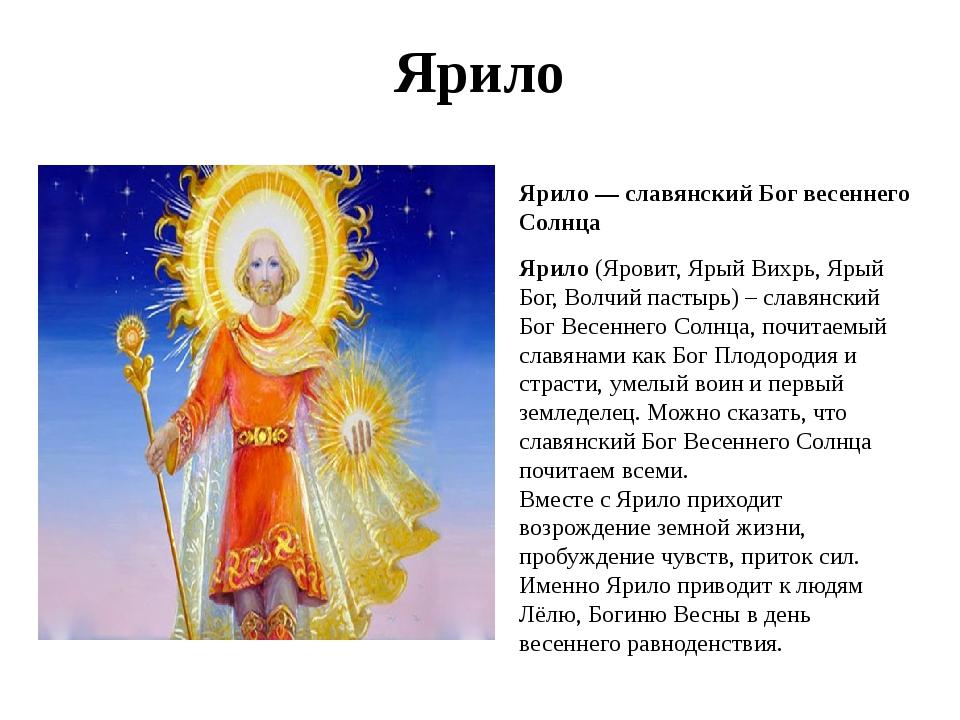 Ярило Ярило — славянский Бог весеннего Солнца Ярило(Яровит, Ярый Вихрь, Ярый...