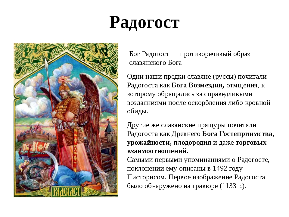Радогост Бог Радогост — противоречивый образ славянского Бога Одни наши предк...