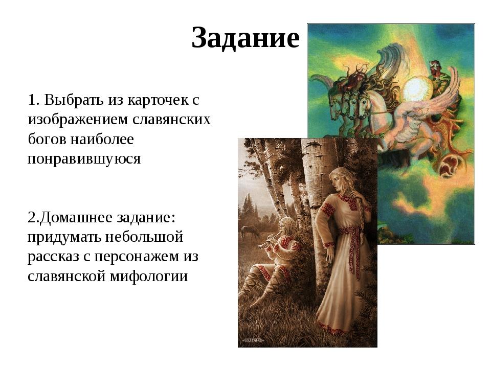 Задание 1. Выбрать из карточек с изображением славянских богов наиболее понра...