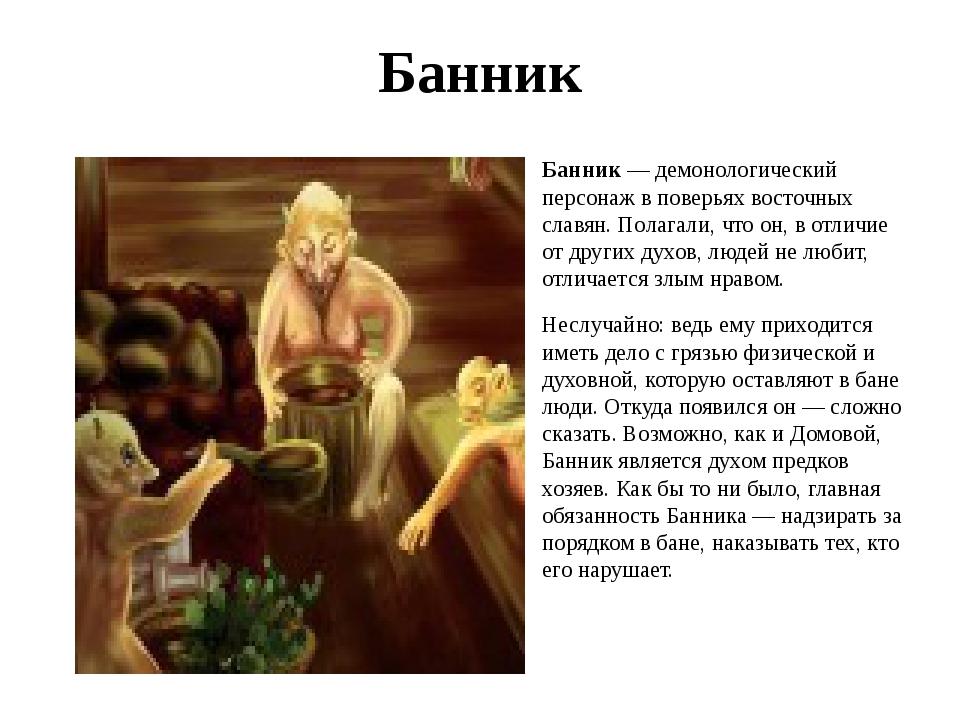 Банник Банник— демонологический персонаж в поверьях восточных славян. Полага...
