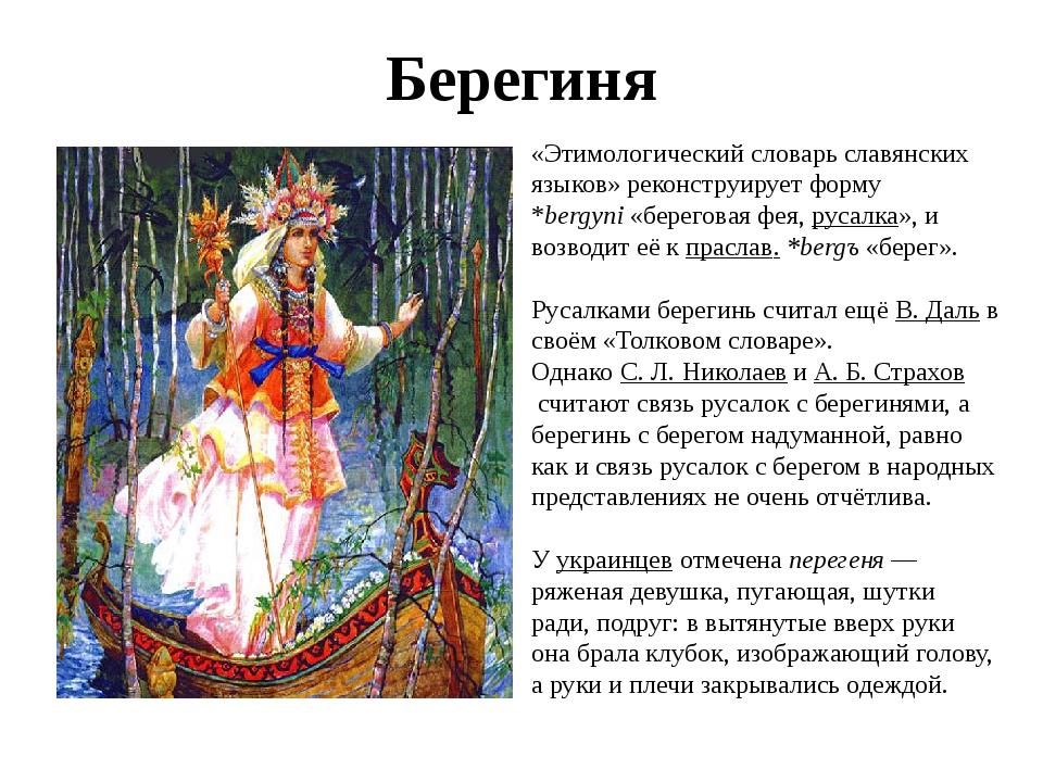 Берегиня «Этимологический словарь славянских языков» реконструирует форму *be...