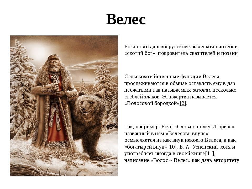 Велес Божество вдревнерусскомязыческом пантеоне, «скотий бог», покровитель...
