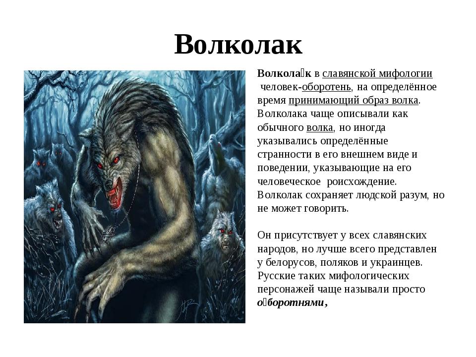 Волколак Волкола́кв славянской мифологиичеловек-оборотень, на определённое...
