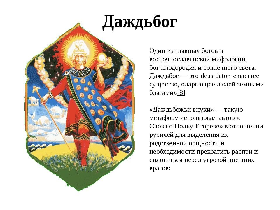 Даждьбог Один из главных богов ввосточнославянской мифологии, бог плодородия...
