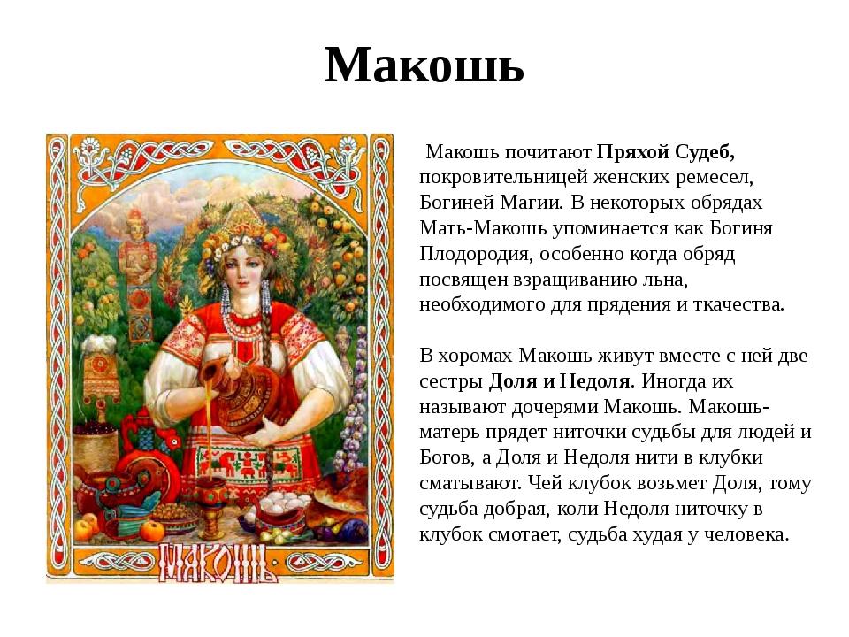 Макошь Макошь почитают Пряхой Судеб, покровительницей женских ремесел, Богин...