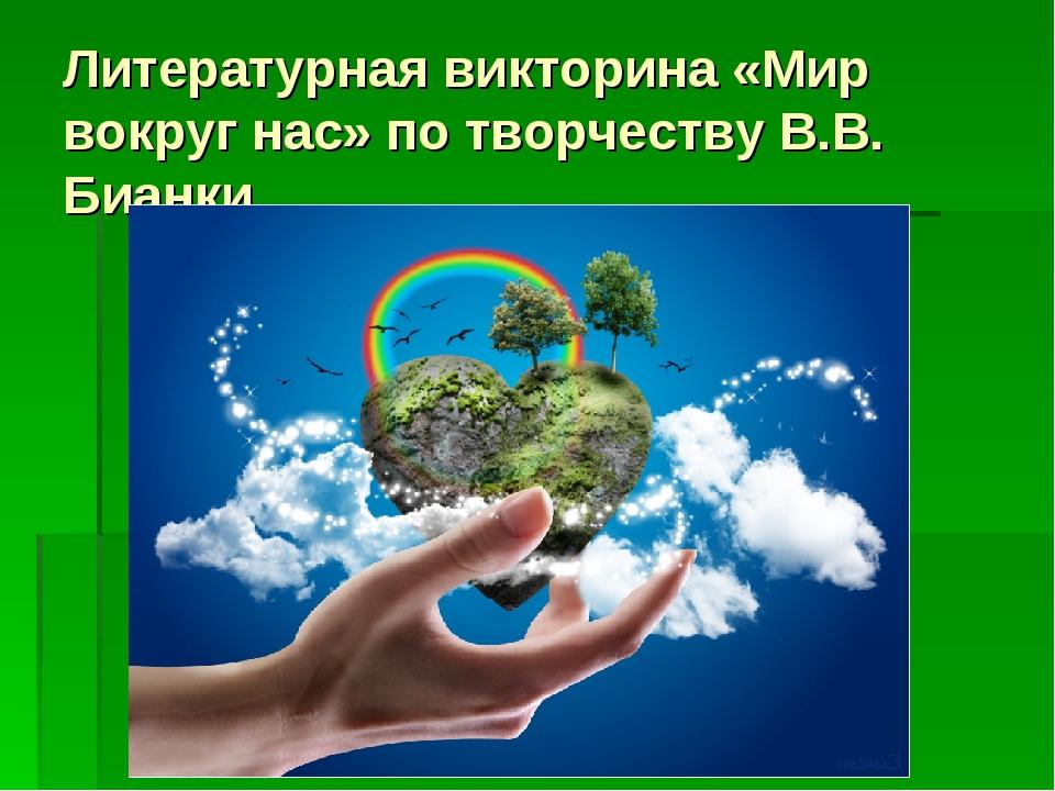 Литературная викторина «Мир вокруг нас» по творчеству В.В. Бианки
