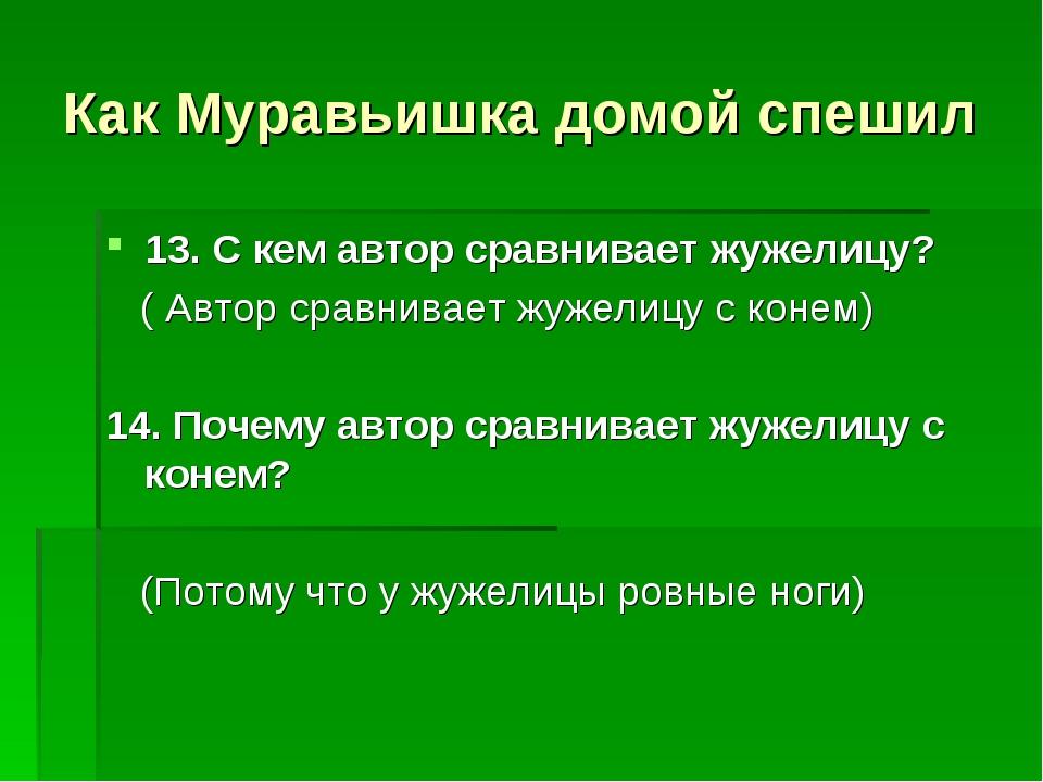 Как Муравьишка домой спешил 13. С кем автор сравнивает жужелицу? ( Автор срав...