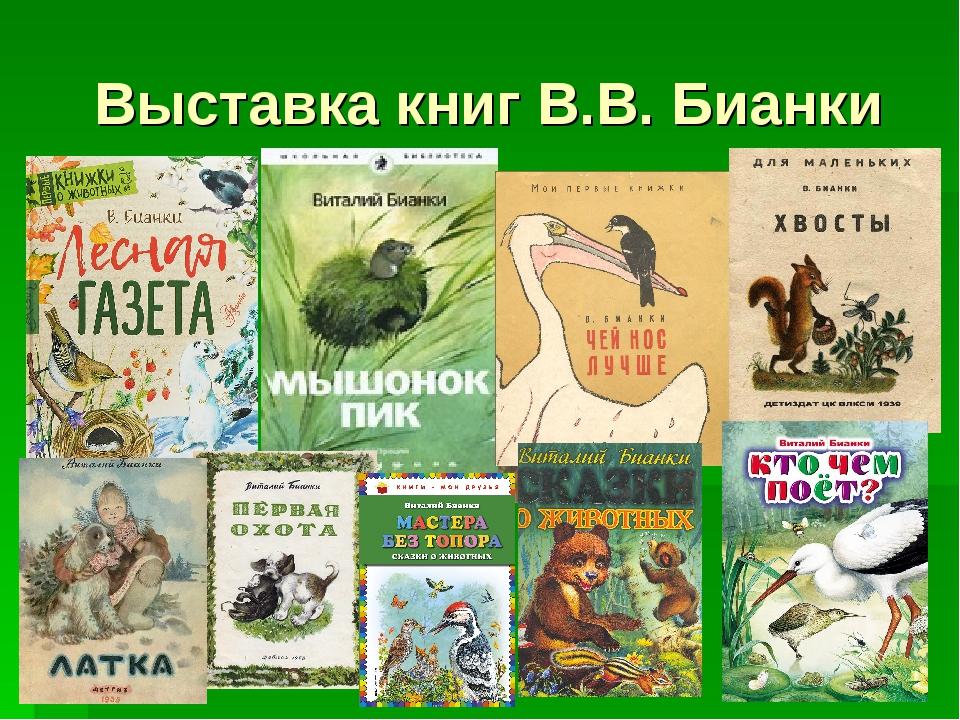 Выставка книг В.В. Бианки