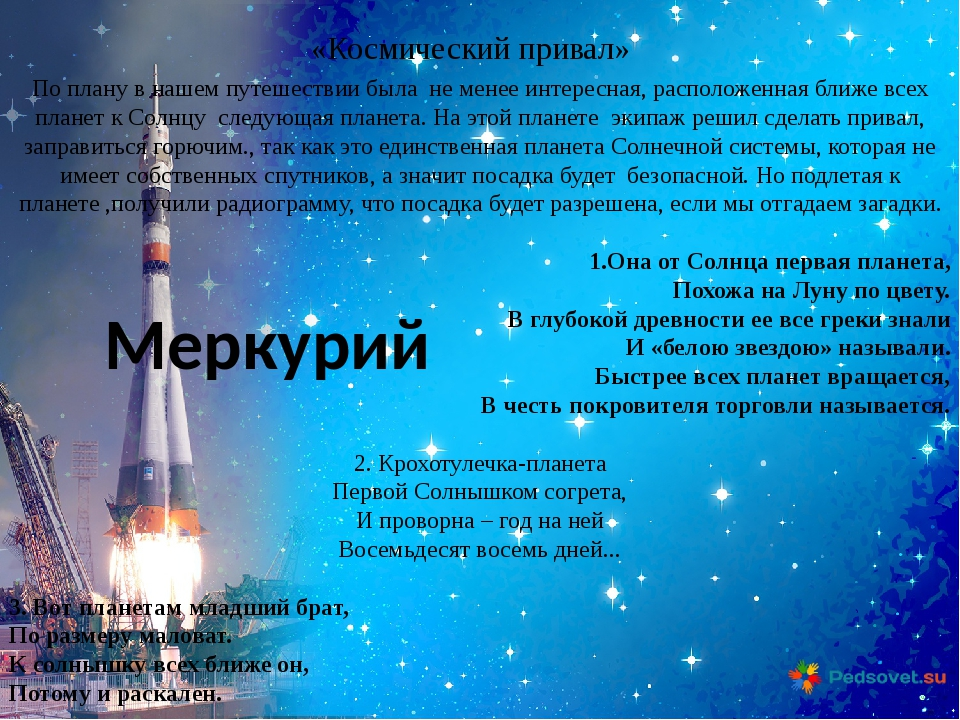 «Космический привал» По плану в нашем путешествии была не менее интересная, р...