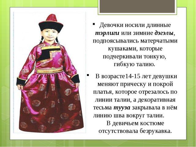 Бурятский народный костюм