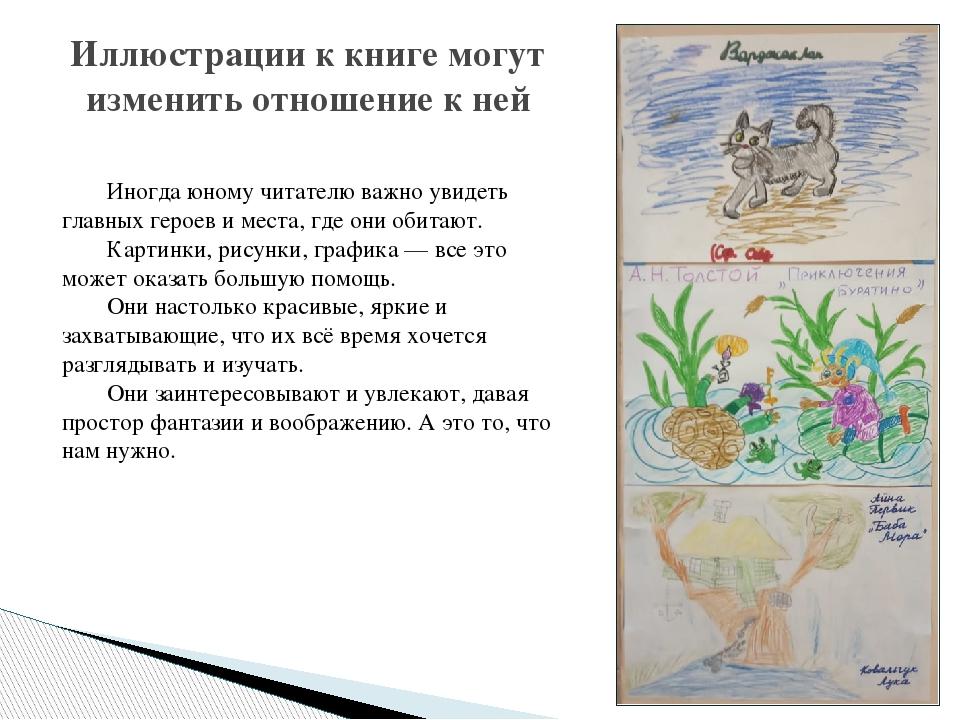 Иллюстрации к книге могут изменить отношение к ней Иногда юному читателю важн...