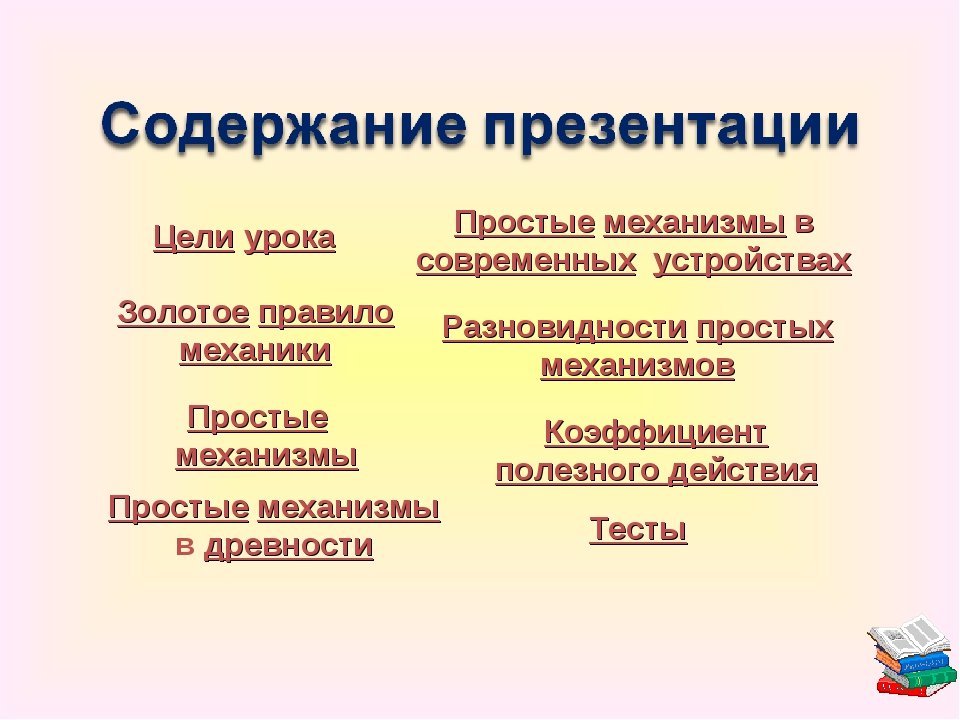 Цели урока Золотое правило механики Простые механизмы Простые механизмы в дре...