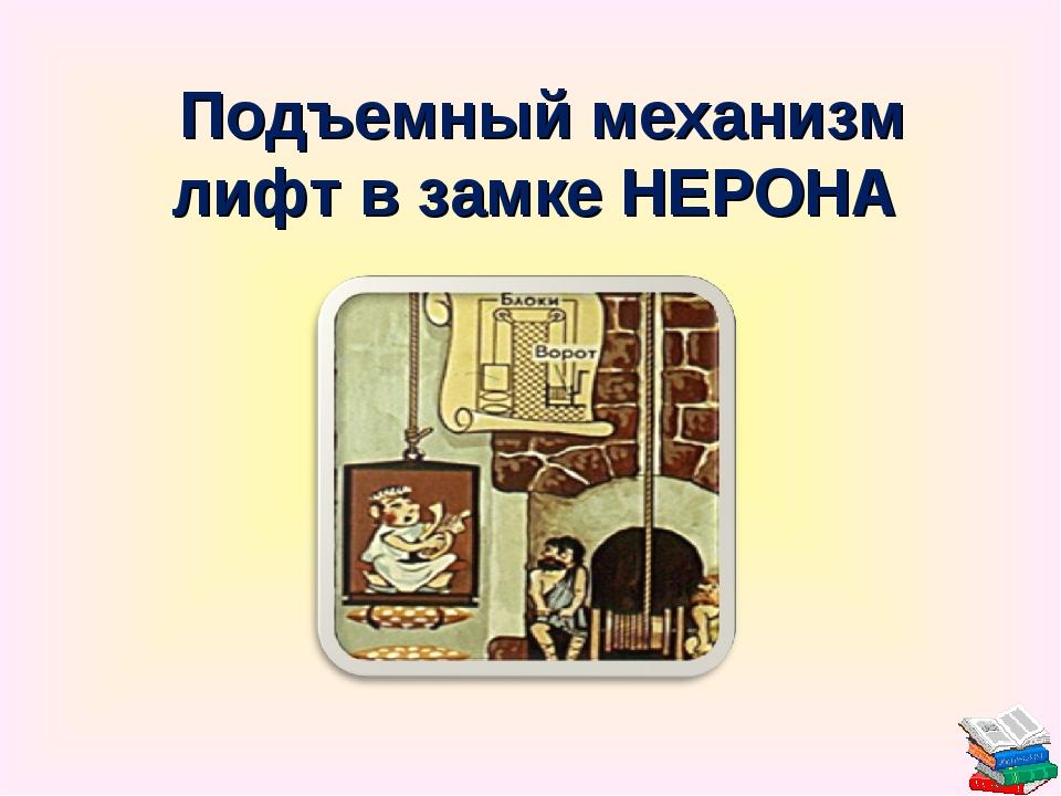 Подъемный механизм лифт в замке НЕРОНА