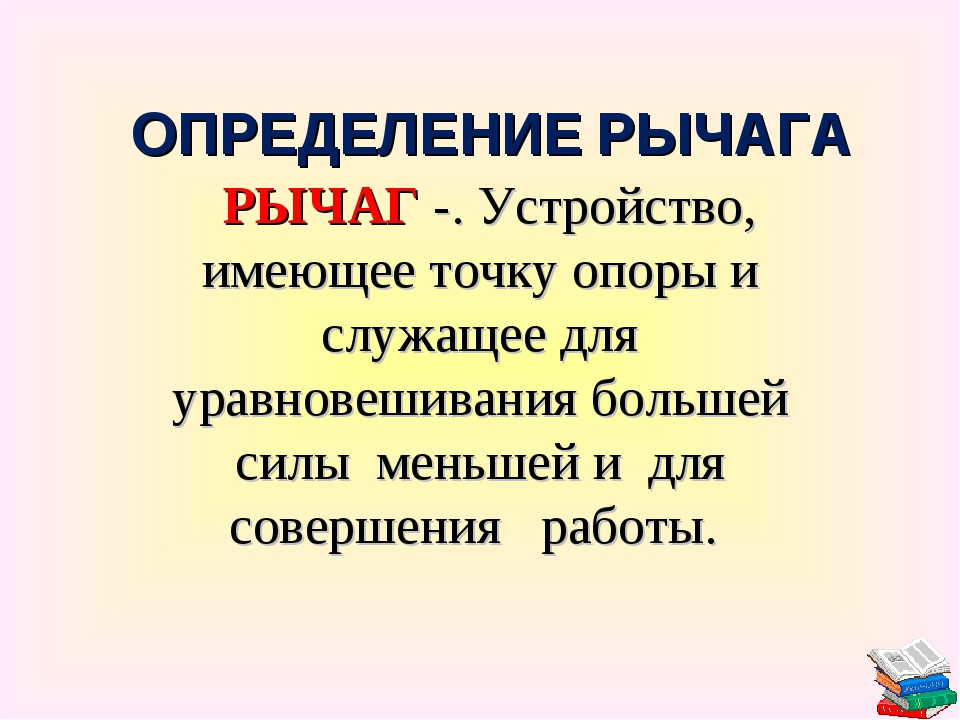 РЫЧАГ -. Устройство, имеющее точку опоры и служащее для уравновешивания больш...
