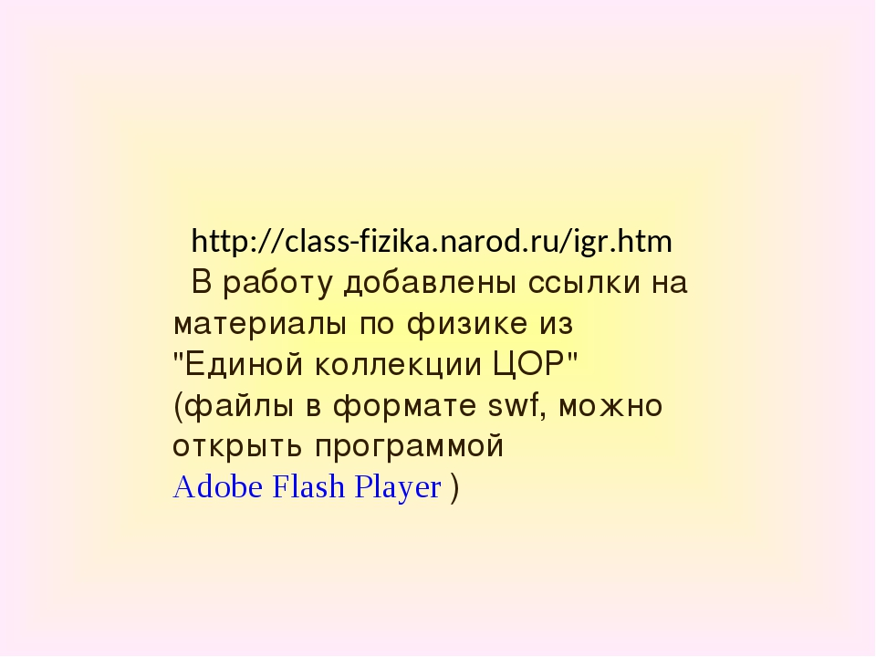 http://class-fizika.narod.ru/igr.htm В работу добавлены ссылки на материалы п...