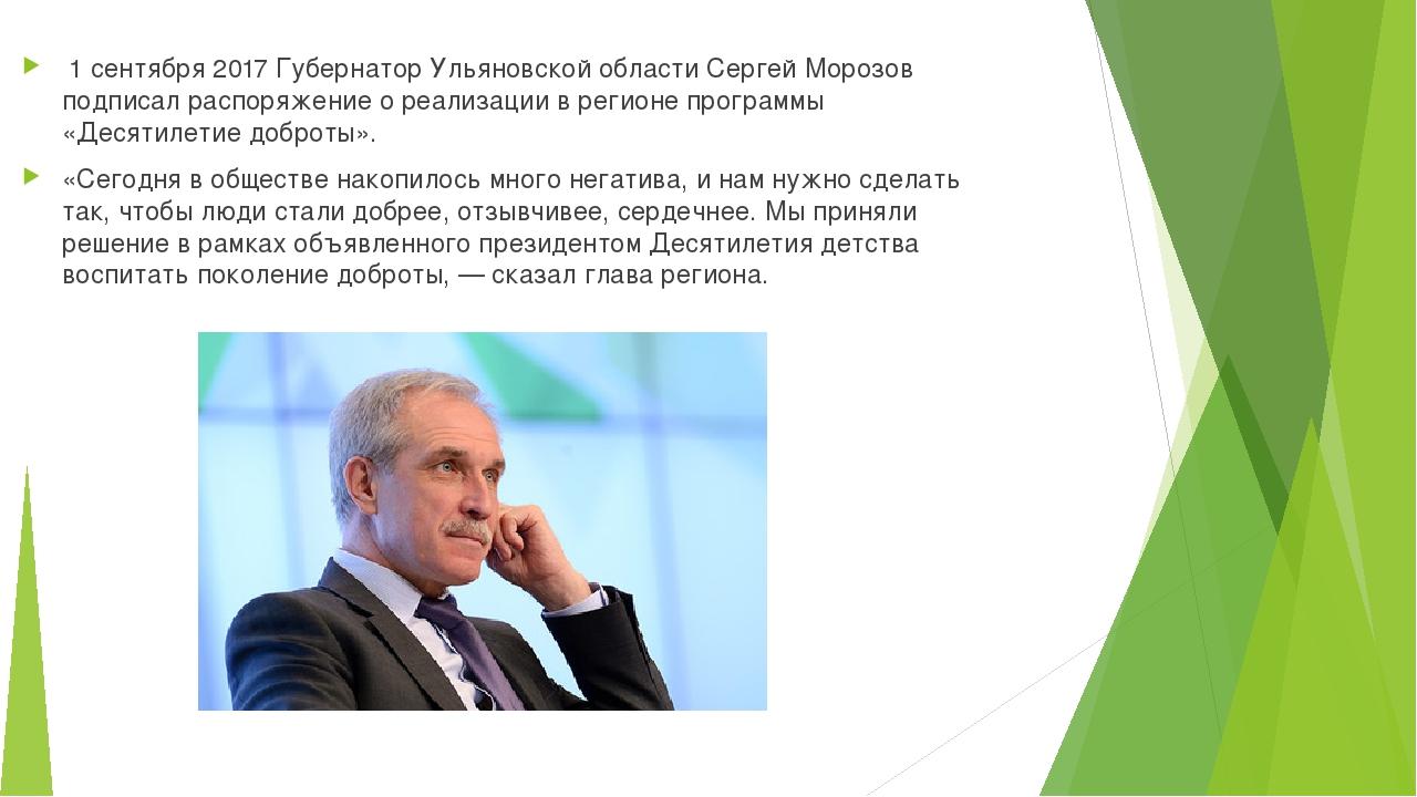 1 сентября 2017 Губернатор Ульяновской области Сергей Морозов подписал распо...