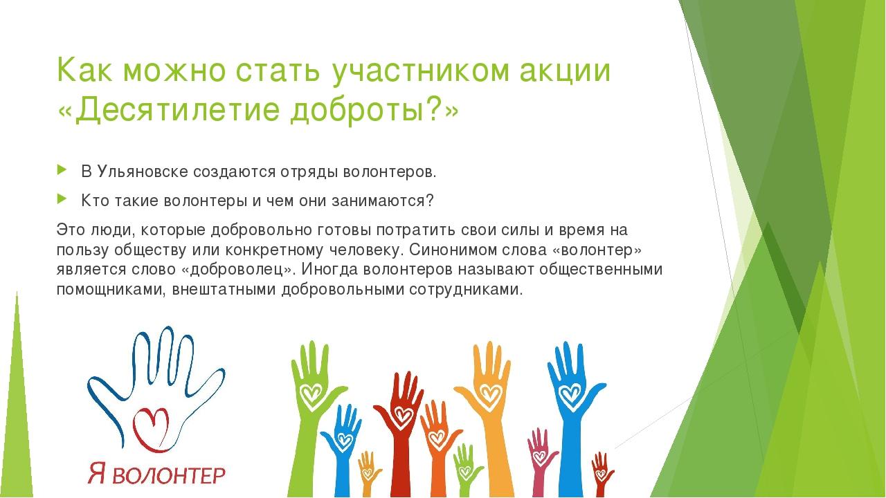 Как можно стать участником акции «Десятилетие доброты?» В Ульяновске создаютс...