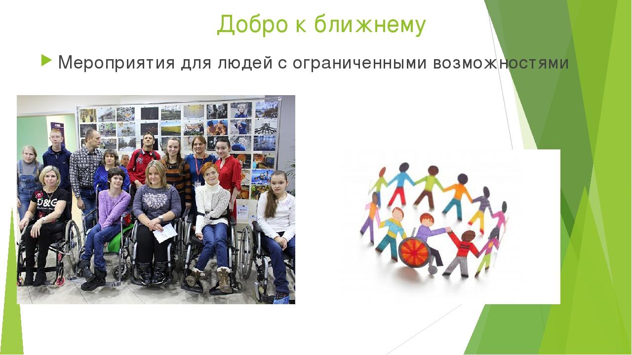 Добро к ближнему Мероприятия для людей с ограниченными возможностями