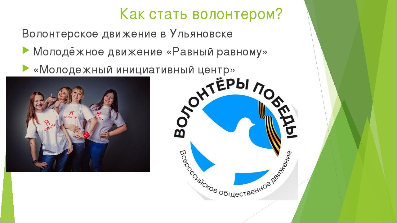 Как стать волонтером? Волонтерское движение в Ульяновске Молодёжное движение...